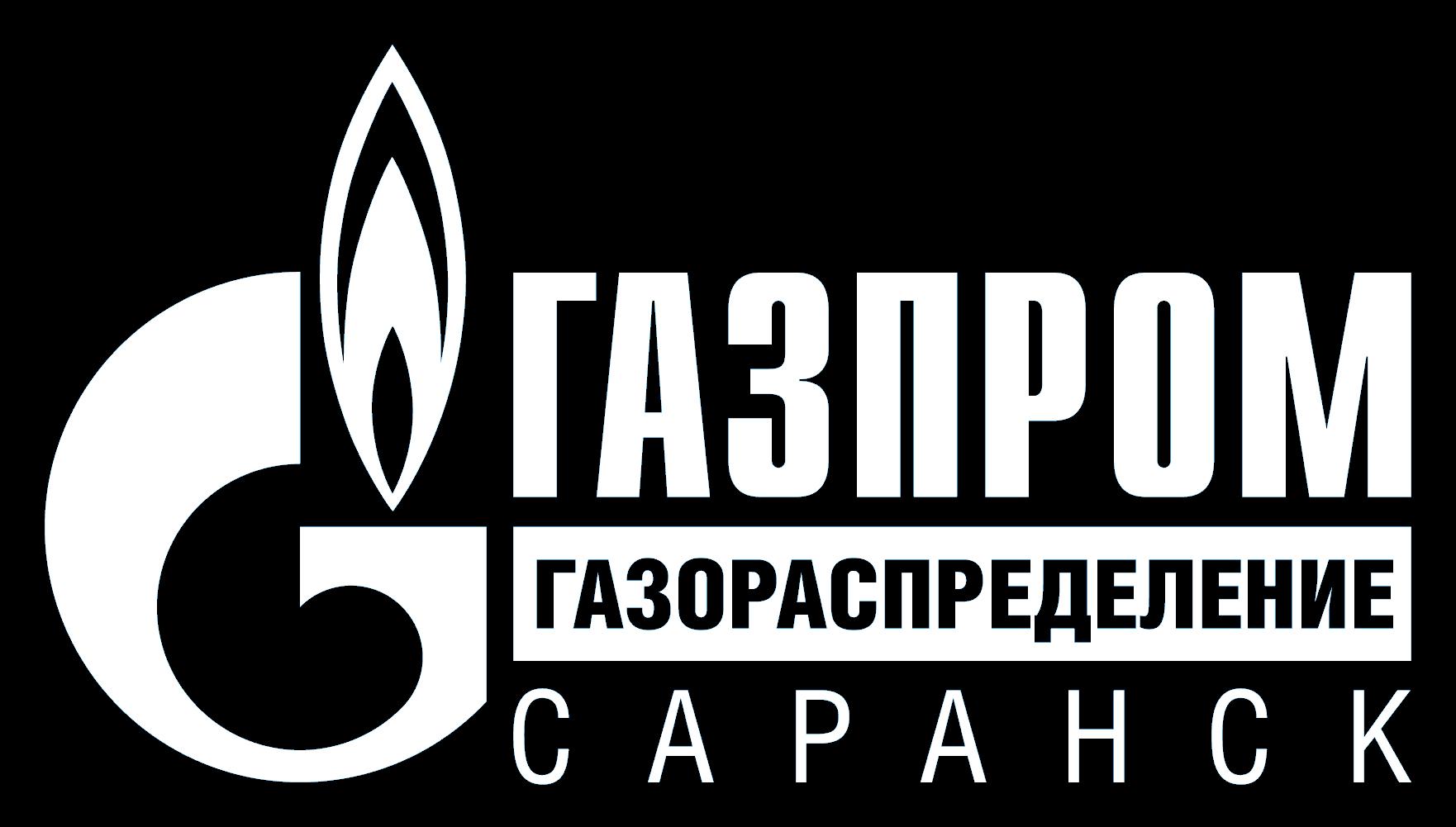 """АО """"Газпром газораспределение Саранск"""""""